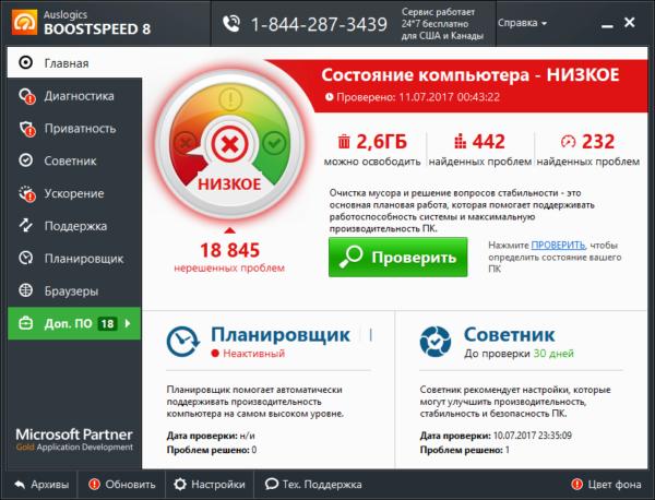 скачать auslogics boostspeed 7 на русском